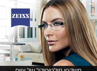 עדשות מולטיפוקל מחירים - עדשות צייס ZEISS